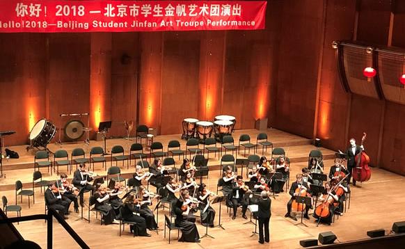 High School orchestra chorus at Lincoln Center